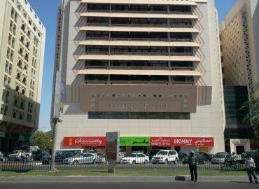 Hamed Center